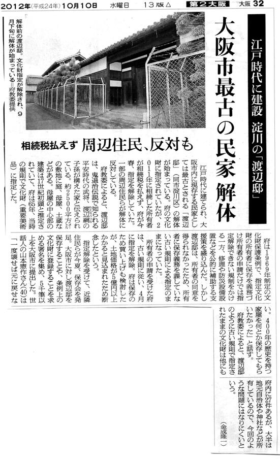 朝日新聞24.10.10.jpg